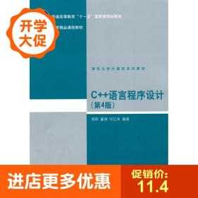 C 语言程序设计第4版四版 郑莉 清华大学9787302227984