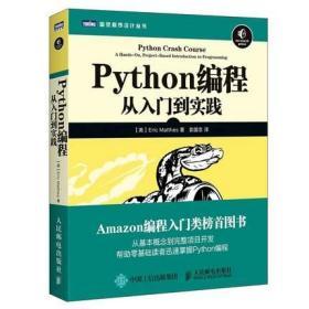 PYTHON编程:从入门到实践 (美)马瑟斯 Python编程教程 编程概念 数据可视化实战 Web应用程序 人民邮电 9787115428028
