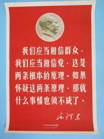 文革毛主席语录宣传画 我们应当相信群众(编号1)