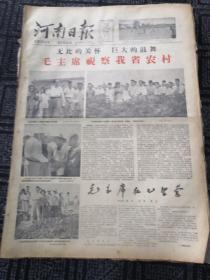 生日报……老报纸、旧报纸:河南日报1958年8月12日(1--4版)《世界上最大的古比雪夫水电站建成》《无比的关怀巨大的鼓舞:毛主席视察我省农村》