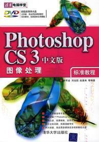 原版Photoshop CS3中文版图像处理标准教程 郝军启 清华P733
