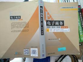 电子商务:商务·技术·社会(第11版)/工商管理优秀教材译丛·管理学系列