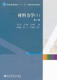 材料力学(I)第5版 第五版 孙训方 高等教育
