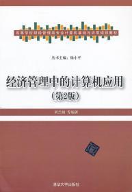 原版经济管理中的计算机应用(第2版) 刘兰娟 清华