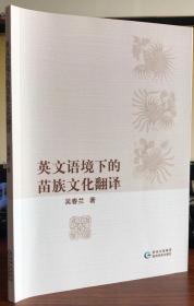 英文语境下的苗族文化翻译