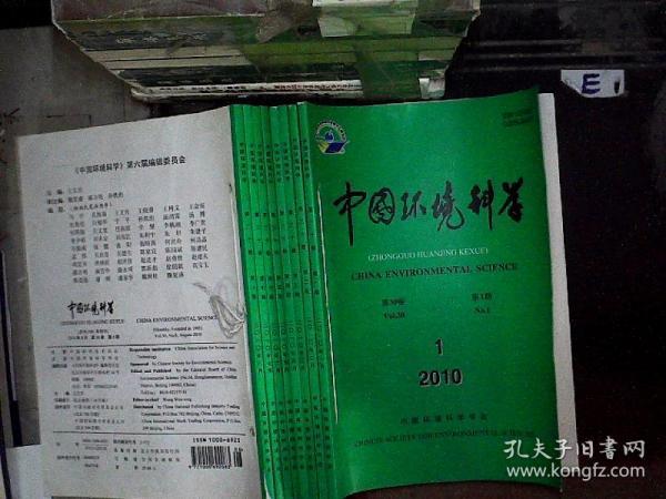 中国环境科学 2010 1-8期