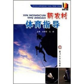 新农村体育指导 刘林箭张毅 四川大学出版社9787561440476