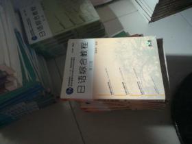 新世纪高等学校日语专业本科生系列教材:日语综合教程(第5册)
