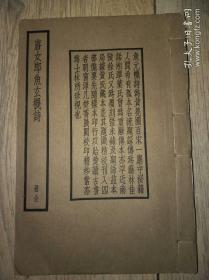 《唐女郎鱼玄机诗集》线装一册全 民国中华书局影印聚珍仿宋版
