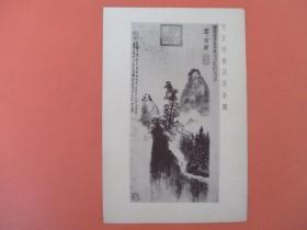 民国日历:【民国22年】7月14日故宫日历一张 【背面为:元方从义高高亭图】