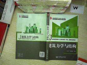 建筑力学与结构/21世纪高职高专土建系列规划教材..