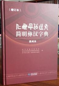 简明彝汉字典:贵州本:彝文,汉文对照