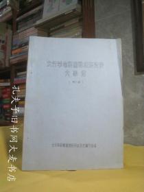 《太行革命根据地经济建设大事记(第三稿)》1937.7-1949.8