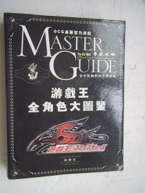 游戏王全角色大图鉴(上) [b----74]