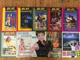 旅游纵览2002年第1----12期缺第7期【11本合售】