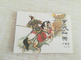罗成叫关 兴唐传连环画