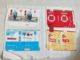 拆包横版老烟标《瓷都,梅州,红梅,(试销)宏喜牌香烟》4种贴在一张白纸上