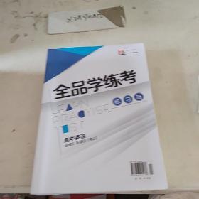 全品学练考  高中英语必修3