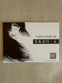 百鬼夜行系列藏书票-贰(一套五张) 中国图书网系列藏书票