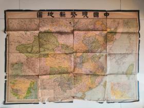 1948年民国1开大地图【 中国现势新地图 】78*108厘米