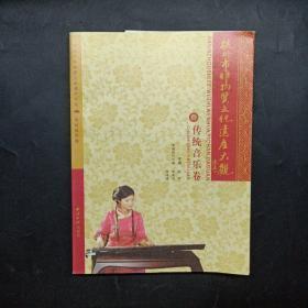 杭州市非物质文化遗产大观 传统音乐卷