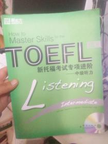 新东方·新托福考试专项进阶:中级听力 附光盘