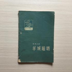 498《羊城暗哨》1957年第二次印刷,7品5元