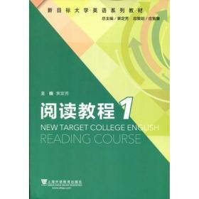 新目标大学英语系列教材 阅读教程1 9787544648158 束定芳 上海外语教育出版社