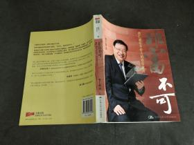 非富不可:曹仁超给年轻人的投资忠告