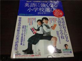 日文日本原版书 英语に强くなる小学校选び2019 朝日新闻出版 16开平装