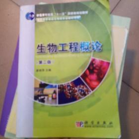 """生物工程概论(第2版)/高职高专食品生物类专业教材系列·普通高等教育""""十一五""""国家级规划教材"""