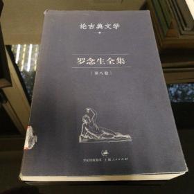 罗念生全集(第八卷)