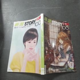 新蕾 STORY 100  2009年7月 总第248期