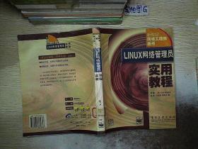 LINUX网络管理员实用教程