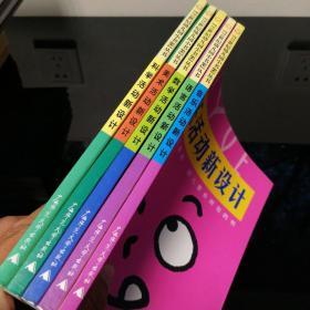 21世纪幼儿园小书架丛书(5本合售)