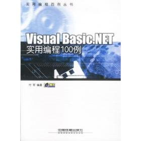Visual Basic.NET实用编程100例