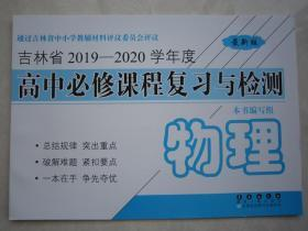 吉林省2019-2020学年度高中必修课程复习与检测物理 全新正版新版