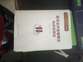 区域公共管理理论与实践研究