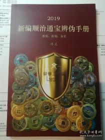 《2019新编顺治通宝辨伪手册》签名本
