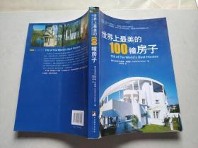 世界上最美的100幢房子