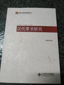 汉代草书研究