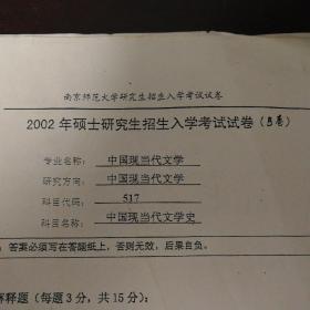 2002年南京师范大学中国现当代文学专业考研真题(中国现当代文学史、作品评论写作、文艺理论三科全)