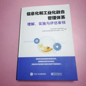信息化和工业化融合管理体系理解、实施与评估审核