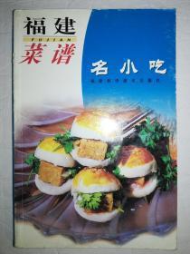 福建菜谱名小吃(一版一印)*已消毒