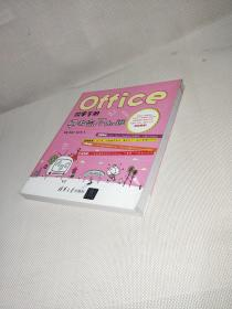 Office效率手册:早做完,不加班