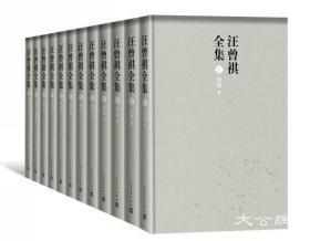 汪曾祺全集(全12卷布面精装)