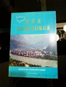 1982年7月,一版一印《四川省金口河工农区地名录》