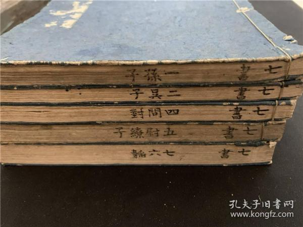 标题五经七书5册全,顺治序,和刻本古代兵法兵书,孙子吴子六韬等