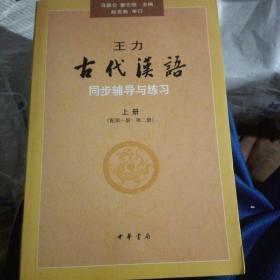 王力《古代汉语》同步辅导与练习(配第一册/第二册)