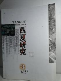 西夏研究2012 3